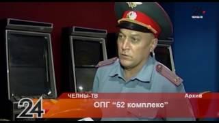 ОПГ «52 комплекс»