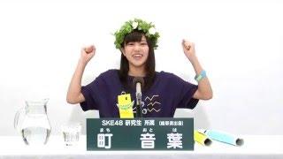 AKB48 45thシングル 選抜総選挙 アピールコメント SKE48 研究生 町音葉 (Otoha Machi) 【特設サイト】 http://sousenkyo.akb48.co.jp/