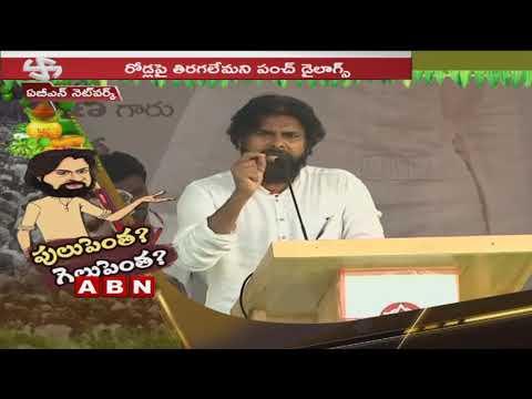 JanaSena Cheif Pawan Kalyan's Role in Ugadi Political Pachadi   AP Elections 2019   ABN Telugu