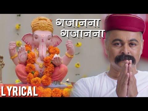 Gajananaa Gajananaa | Ganpati Song with Lyrics | Shankar Mahadevan | Lokmanya Ek Yugpurush