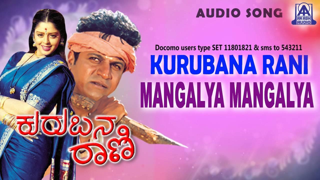 kurubana rani mangalya mangalya audio song shivarajkumar nagma akash audio youtube