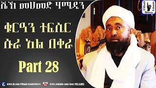 Amharic Qur'an Tefsir Sura Al-Beqera | Sheikh Mohammed Hamidiin | Part 28