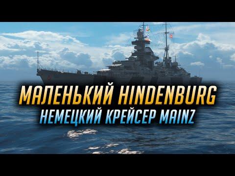 ✔️ МАЛЕНЬКИЙ HINDENBURG ✔️ КРЕЙСЕР MAINZ World Of Warships