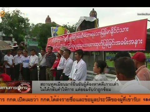 สถานทูตพม่าปัดผู้ต้องหาคดีเกาะเต่ากลับคำให้การ