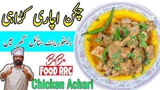 Achari chicken Restaurant Style  Achari murg  Achari Chicken ki Recipe in Urdu Hindi  BaBa Food