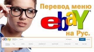 Ebay для Начинающих: Перевод меню Ebay на Русский язык