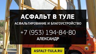 Асфальт в Туле Заказать(Вам нужно посчитать стоимость асфальта с доставкой на ваш объект? ✓ Оставьте заявку на нашем сайте: http://www..., 2015-03-20T08:21:18.000Z)