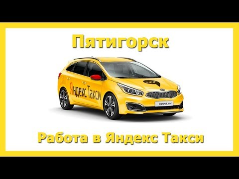 Работа в Яндекс Такси 🚖 Пятигорск на своём авто или на авто компании