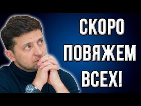 Срочно! В команде Зеленского анонсировали первые посадки воров Порошенко!