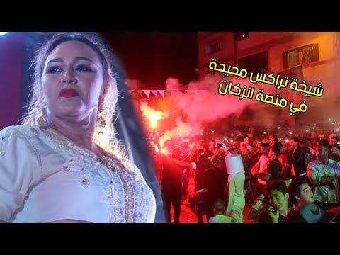الشيخة الطراكس في حوار حصري : أنا عزيز عليا الشلوح.. وهذا رأيي في ناس إنزكان وأكادير