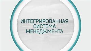 видео сертификация систем менеджмента качества
