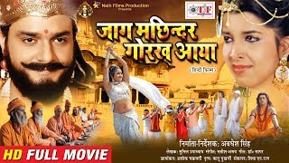 NEW Hindi Full Movie (2018) - जाग मछिन्दर गोरख आया - (FULL HD) - Superhit Devotional Movie