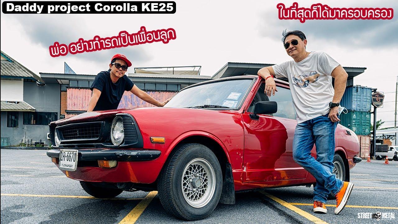 Daddy Project Toyota Corolla Ke25 ( วันแรก ที่ได้รถ หลังจากที่พ่ออยากได้รุ่นนี้มานาน )