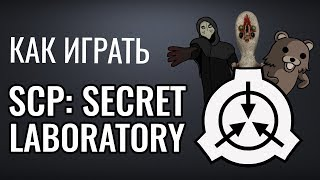 Как играть в SCP:Secret Laboratory (Horror Multiplayer) Мини-гайд