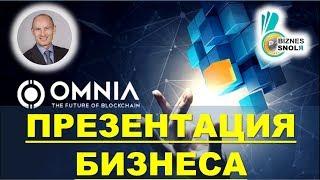 OMNIA - Презентация бизнес возможности и первичное обучение. Николай Лобанов