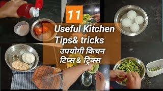 Useful Kitchen tips and tricks/ किचन टिप्स आणि ट्रिक्स मराठी