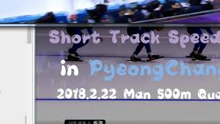 Short Track Skating Image Training Sound PyeongChang 2018 Man 500m Quarterfinal 1