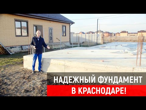 Надежный фундамент в Краснодаре! Строительство дома в Краснодаре
