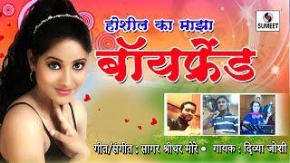 Hoshil Ka Majha Boyfriend - Marathi Song - Offi...