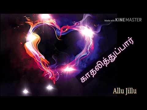 💕Kadhalithu Paar 💔Vairamuthu Tamil Kavithaigal love feelings new WhatsApp status video