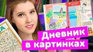 ТВОРЧЕСКИЕ КНИГИ | Мой дневник