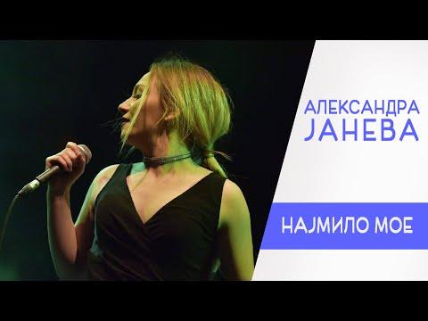 Aleksandra Janeva - Najmilo moe (Instrumental)