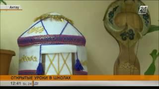 Госсимволам Казахстана посвятили открытые уроки в школах Актау