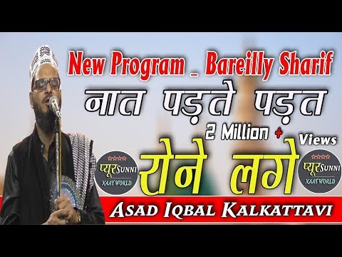 Asad iqbal New Andaaz Mai - 2018 || Noor Ka Aesa Sarafa || In Sahjanpur Bareilly Sharif
