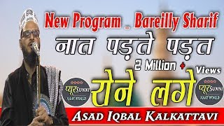 नात तो बहुत सुने होंगे लेकिन ऐसे नहीं asad iqbal new biutifull very emotoinal naat 2018 india