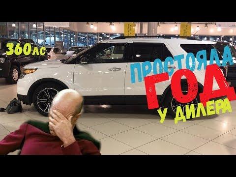 Купили неликвид, простоявший ГОД у дилера! Ford Explorer Sport