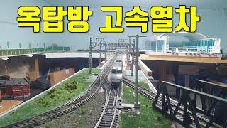 모형기차동영상 옥탑방 고속열차 HO스케일 Model T…