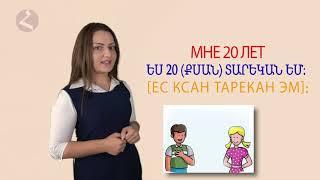 Проект «Учим армянский язык. Новый сезон. Перезагрузка» УРОК 1