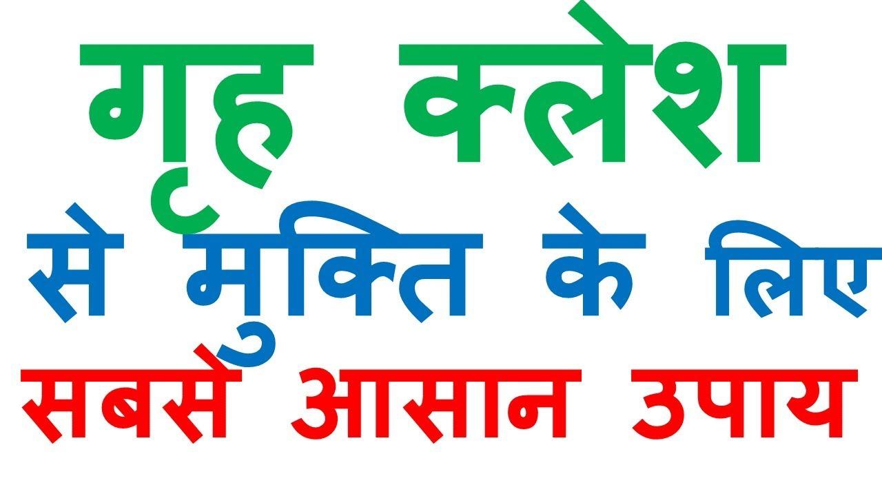 grah kalesh dur karne ke upay | grah kalesh dur karne ke upay in hindi