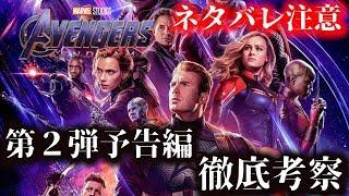 【AvengersENDGAME】ついに第2弾予告編が公開!トニーが、、、スコットが、、、気になるところを徹底考察