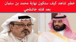 خطير : حكم محمد بن سلمان انتهى حتى قبل ان يبدا بسبب قتله للصحفي جمال خاشقجي