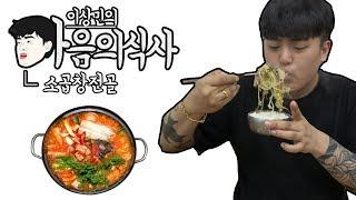 [ 마음의식사 ] - 소곱창전골 (with남구) Mukbang / Eating show