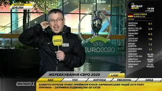 В Дублине идут последние приготовления перед жеребьевкой ЕВРО-2020