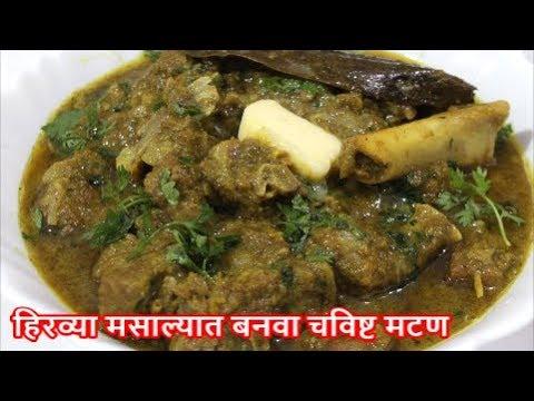 कुकर मधे बनवा हिरव्या मसाल्यात चमचमीत ग्रीन मटण/Green Mutton/ recipe in Marathi