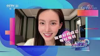 [希望搜索词]金晨教你如何化口罩妆  CCTV综艺