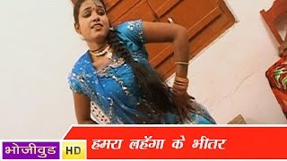 Download Video HD हमरा लहंगा के भीतर - Hamra Lahanga Ke Bhitar -Bluetooth Dukhata - Bhojpuri hot Songs 2014 MP3 3GP MP4