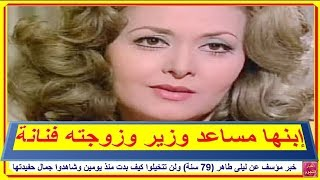 خبر مؤسف عن #ليلى_طاهر (79 سنة) ولن تتخيلوا كيف بدت منذ يومين وشاهدوا جمال حفيدتها | أخبار النجوم