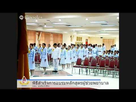 พิธีสำเร็จการศึกษาหลักสูตรผู้ช่วยพยาบาล รุ่นที่ 5