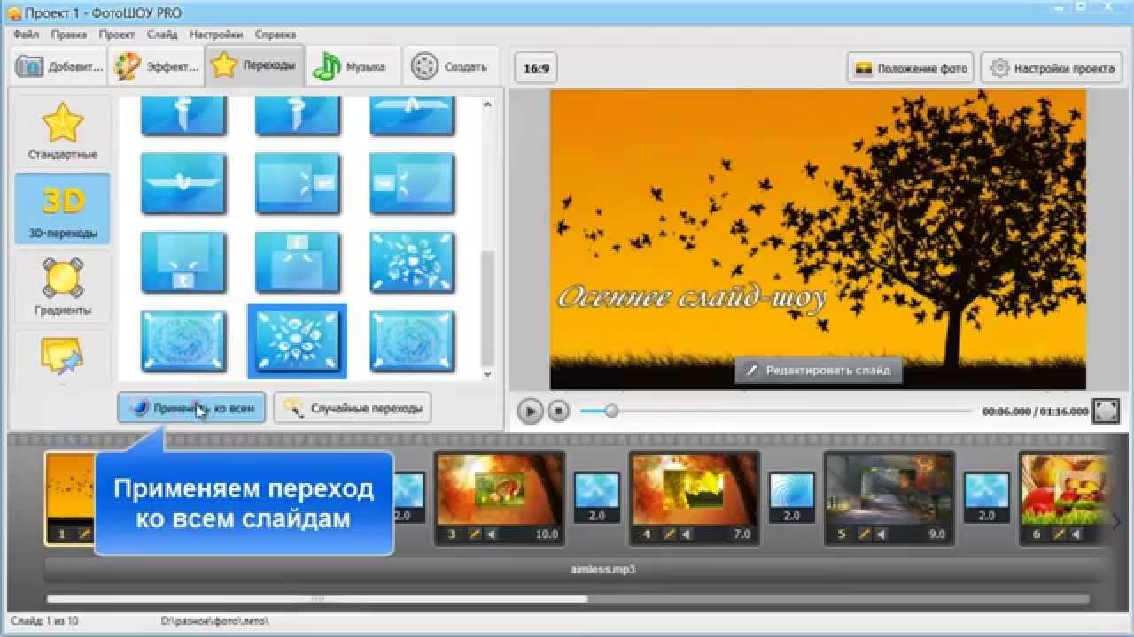 Русская версия Прошоу Продюсер: где скачать?