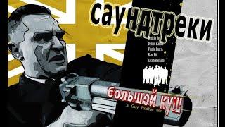 Саундтреки к фильму большой куш (2000)...