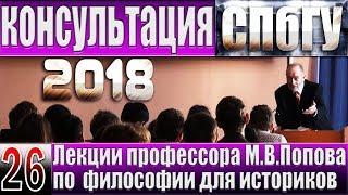М.В.Попов. 26. Консультация. Курс «Философия И-2018». СПбГУ.