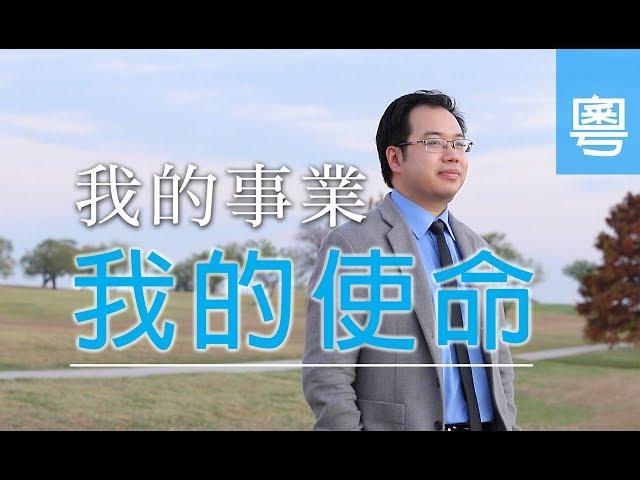 電視節目 TV1499 我的事業 我的使命 (HD粵語) (美國系列)