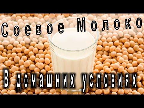Натуральное Соевое Молоко! Простой Способ Приготовления