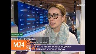 """Смотреть видео Более 35 тыс заявок подано на премию """"Прорыв года"""" - Москва 24 онлайн"""