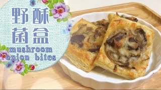 [Eng Sub] 聖誕節小吃 - 野菌酥盒 Mushroom Onion Bites