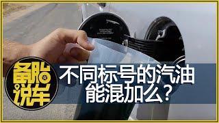 不同标号的汽油能混着加么?